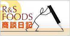 R&S FOODS 商談日記