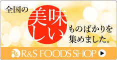 R&S FOODS SHOPへ