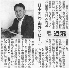 岐阜新聞掲載